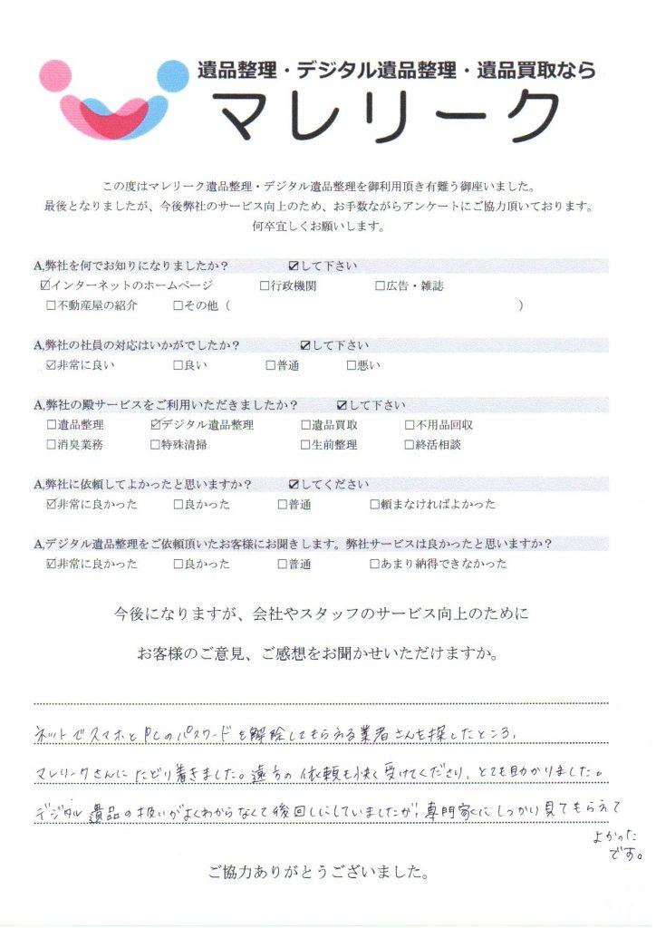 滋賀県草津市北大萱町にてデジタル遺品整理を実施した時にお客様からいただいたアンケートです。