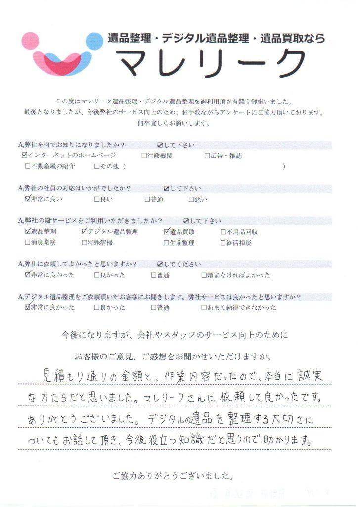 京都府舞鶴市森にて遺品整理・デジタル遺品整理・遺品買取を実施した時にお客様からいただいたアンケートです。
