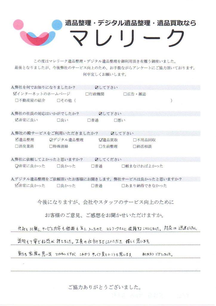 大阪府守口市日光町にて遺品整理・デジタル遺品整理・遺品買取を実施した時にお客様からいただいたアンケートです。