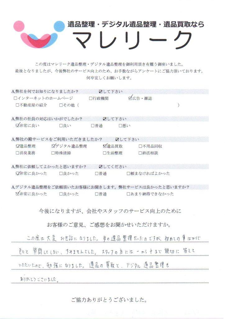 大阪府大阪市天王寺区勝山にて遺品整理・デジタル遺品整理・遺品買取を実施した時にお客様からいただいたアンケートです。