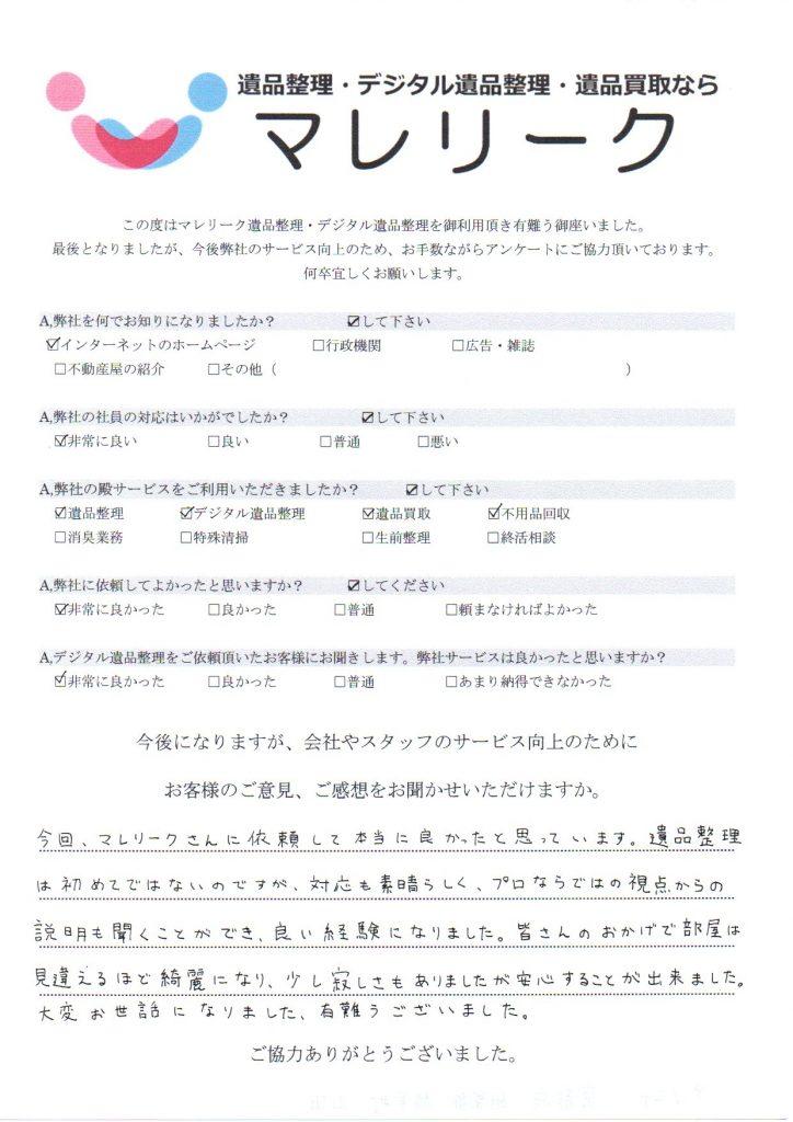 京都府相楽郡精華町山田にて遺品整理・デジタル遺品整理・遺品買取・不用品回収を実施した時にお客様からいただいたアンケートです。