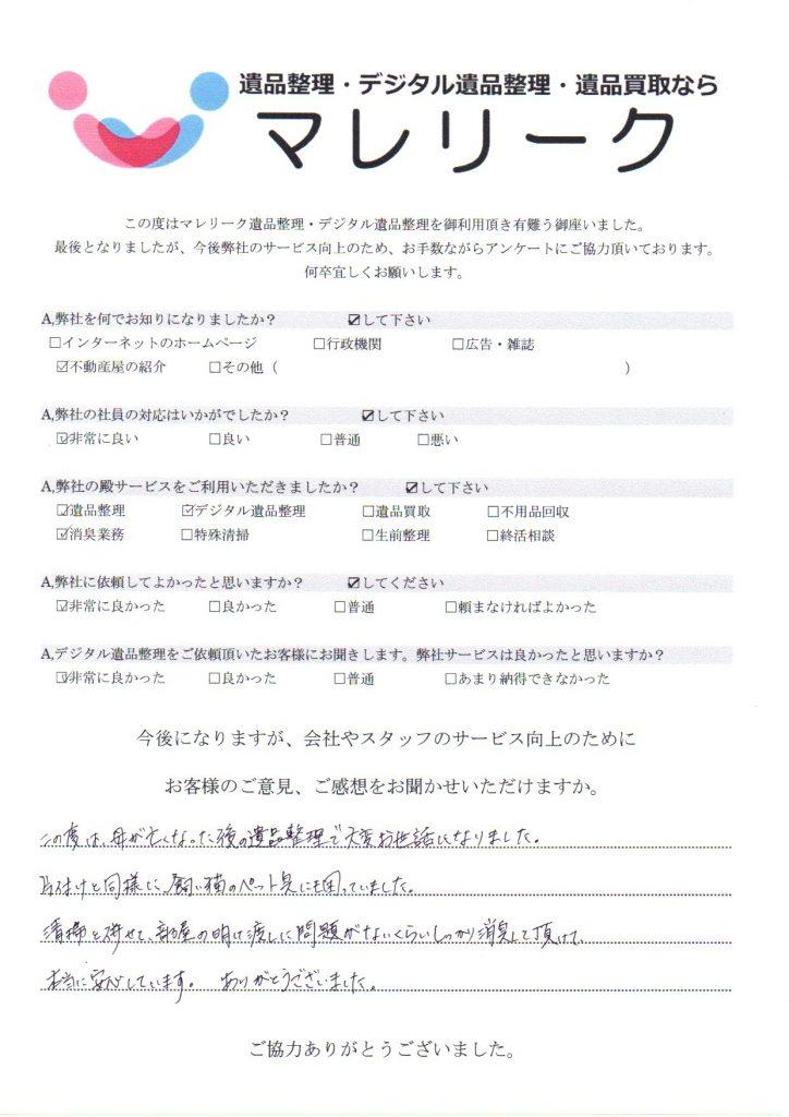 滋賀県高島市今津町弘川にて遺品整理・デジタル遺品整理・消臭業務を実施した時にお客様からいただいたアンケートです。