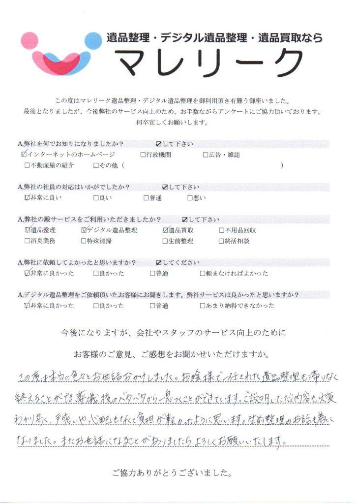 大阪府大阪市西区千代崎にて遺品整理・デジタル遺品整理・遺品買取を実施した時にお客様からいただいたアンケートです。