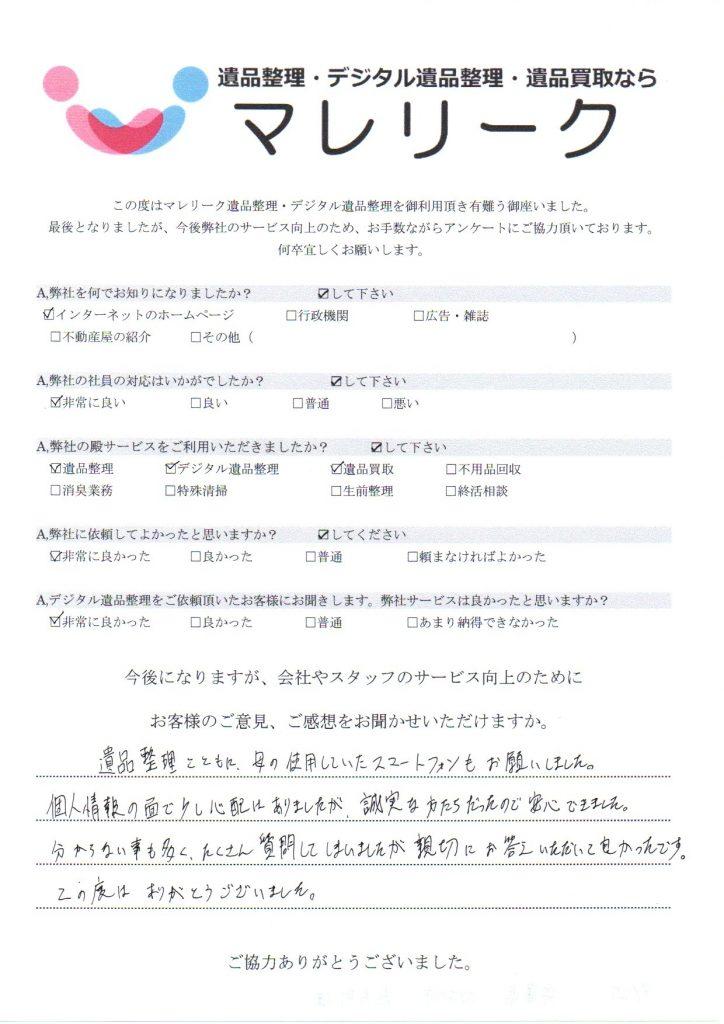 兵庫県加古川市志方町畑にて遺品整理・デジタル遺品整理・遺品買取を実施した時にお客様からいただいたアンケートです。