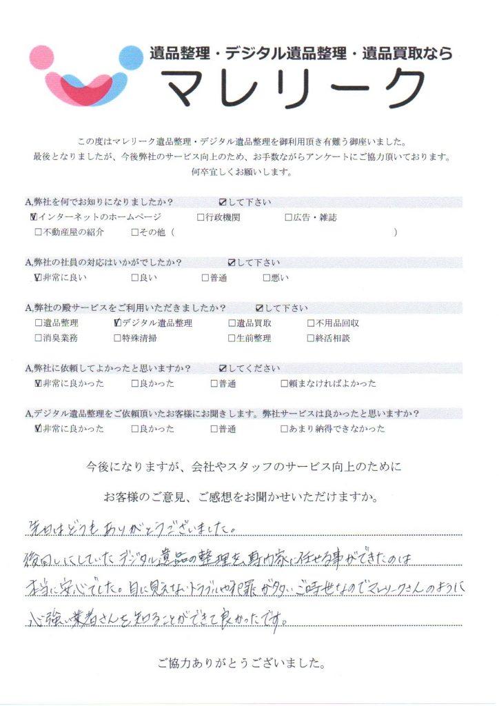 大阪府摂津市新在家にてデジタル遺品整理を実施した時にお客様からいただいたアンケートです。