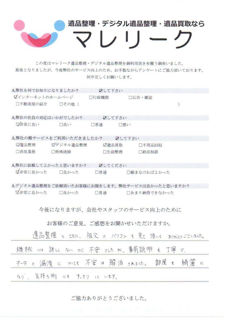 大阪府豊能郡豊能町風光台にて遺品整理・デジタル遺品整理・遺品買取を実施した時にお客様からいただいたアンケートです。