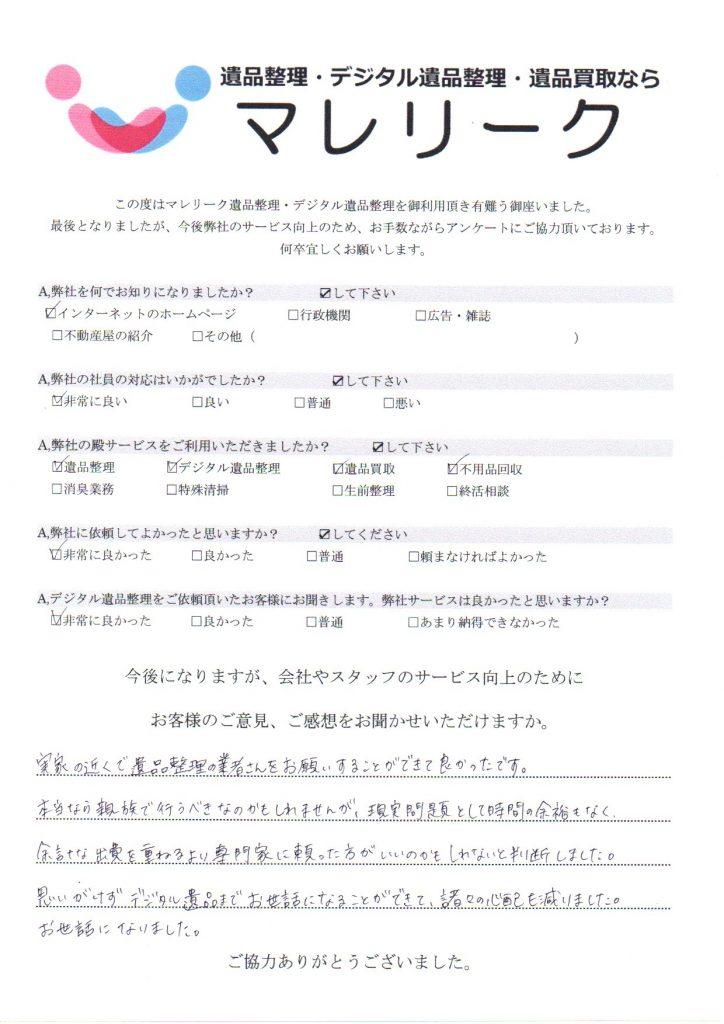 大阪府寝屋川市高宮栄町にて遺品整理・デジタル遺品整理・遺品買取・不用品回収を実施した時にお客様からいただいたアンケートです。