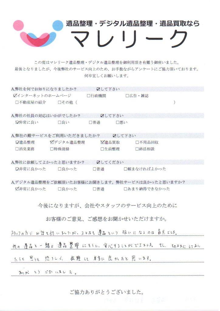 滋賀県東近江市石谷町にて遺品整理・デジタル遺品整理・遺品買取を実施した時にお客様からいただいたアンケートです。