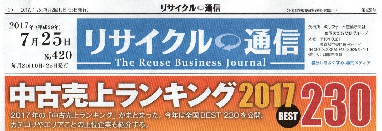 リサイクル通信にて「中古売上ランキング2017 BEST230」が発表されました。