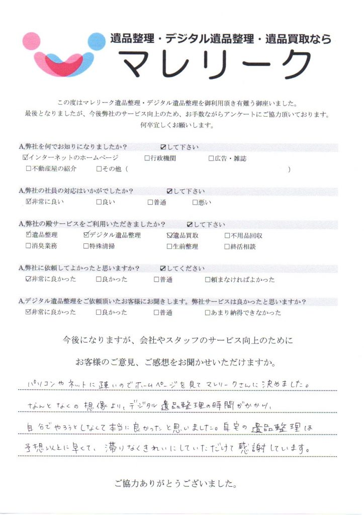 大阪府箕面市如意谷にて遺品整理・デジタル遺品整理・遺品買取を実施した時にお客様からいただいたアンケートです。