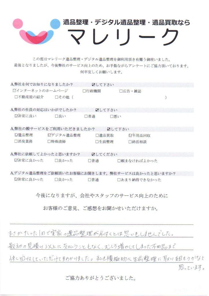 大阪府吹田市西御旅町にて遺品整理・デジタル遺品整理・不用品回収を実施した時にお客様からいただいたアンケートです。