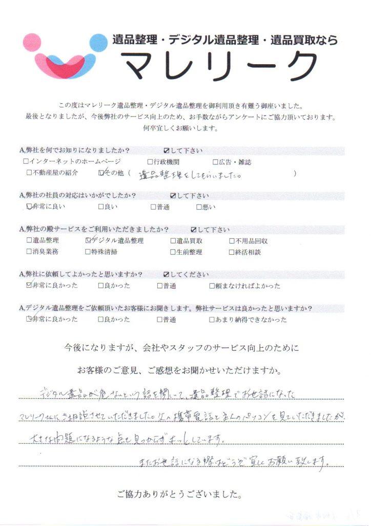 大阪府大阪市福島区福島にてデジタル遺品整理を実施した時にお客様からいただいたアンケートです。