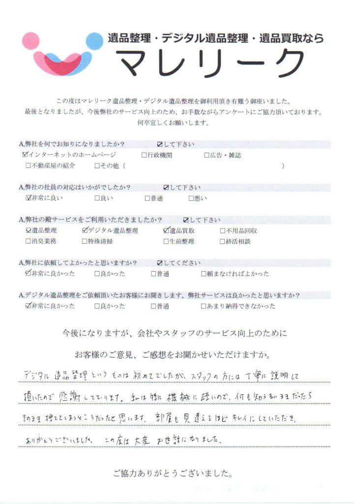 大阪府門真市沖町にて遺品整理・デジタル遺品整理・遺品買取を実施した時にお客様からいただいたアンケートです。