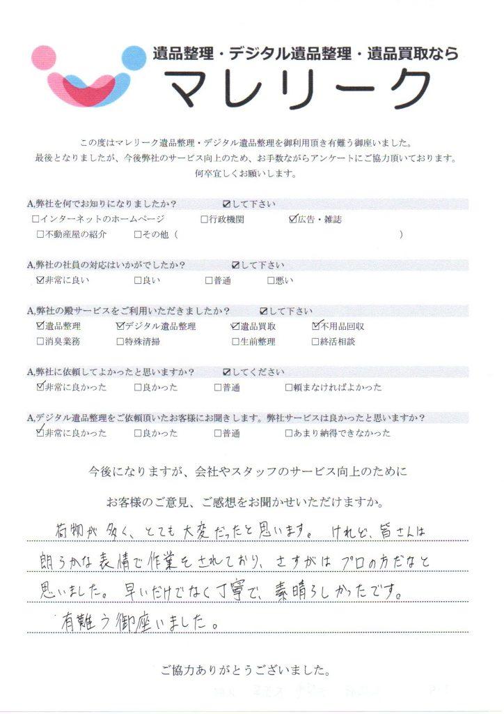 大阪府大阪市大正区北村にて遺品整理・デジタル遺品整理・遺品買取・不用品回収を実施した時にお客様からいただいたアンケートです。