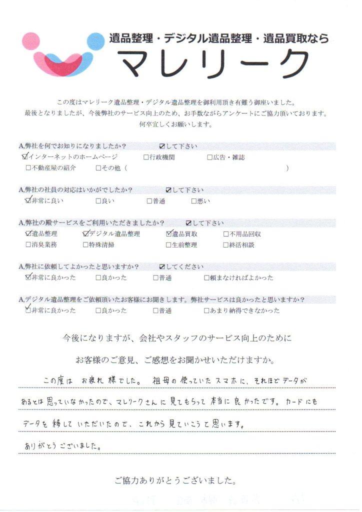 大阪府堺市南区野々井にて遺品整理・デジタル遺品整理・遺品買取を実施した時にお客様からいただいたアンケートです。