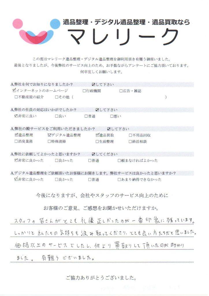 京都府向日市寺戸町にて遺品整理・デジタル遺品整理・遺品買取を実施した時にお客様からいただいたアンケートです。