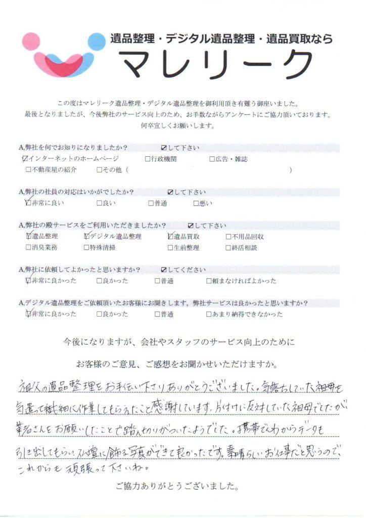 大阪府四條畷市田原台にて遺品整理・デジタル遺品整理・遺品買取を実施した時にお客様からいただいたアンケートです。