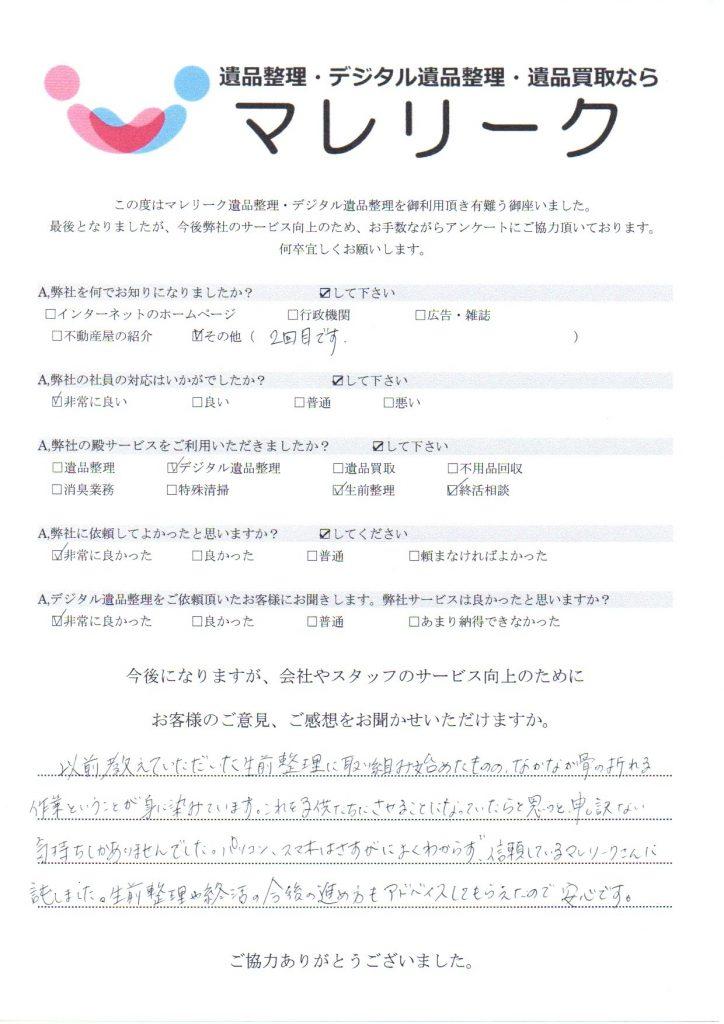 大阪府大東市南郷町にてデジタル生前整理・終活相談を実施した時にお客様からいただいたアンケートです。