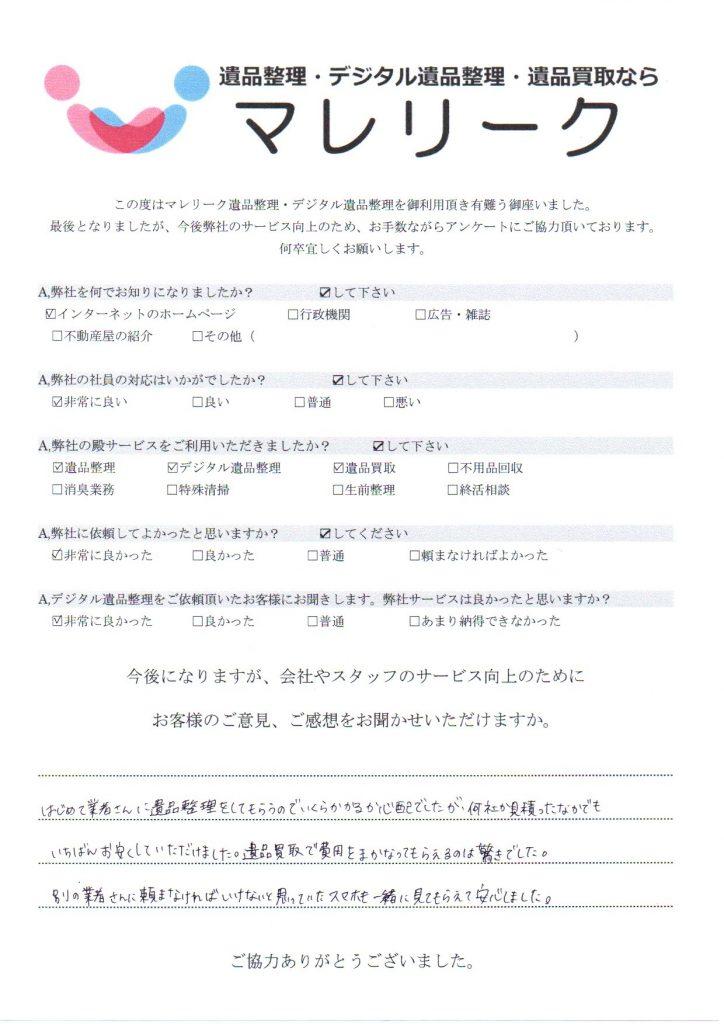 大阪府豊中市上野坂にて遺品整理・デジタル遺品整理・遺品買取を実施した時にお客様からいただいたアンケートです。