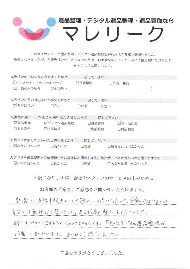 大阪府松原市西野々にて遺品整理・デジタル遺品整理・遺品買取・不用品回収を実施した時にお客様からいただいたアンケートです。
