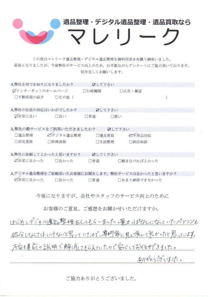 大阪府寝屋川市早子町にてデジタル遺品整理を実施した時にお客様からいただいたアンケートです。