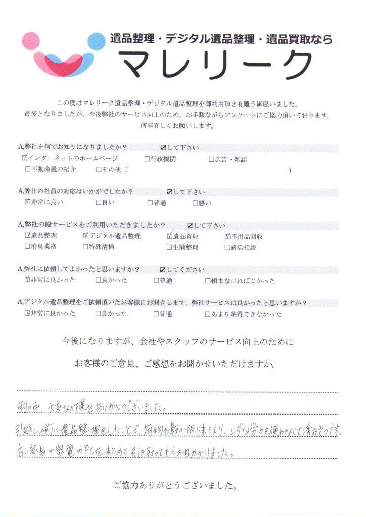 大阪市天王寺区清水谷町にて遺品整理・デジタル遺品整理・遺品買取・不用品回収を実施した時にお客様からいただいたアンケートです。
