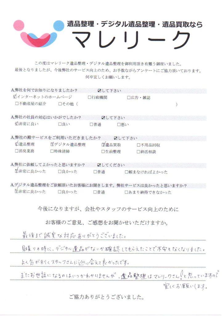 兵庫県加東市福吉にて遺品整理・デジタル遺品整理・遺品買取を実施した時にお客様からいただいたアンケートです。