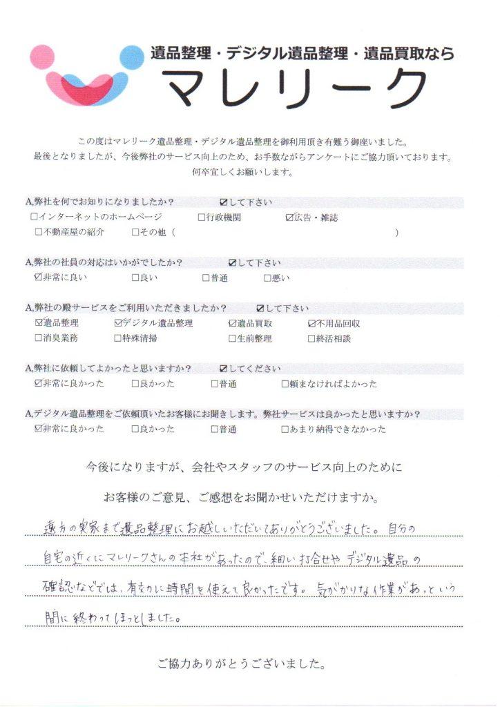 滋賀県草津市北山田町にて遺品整理・デジタル遺品整理・遺品買取・不用品回収を実施した時にお客様からいただいたアンケートです。