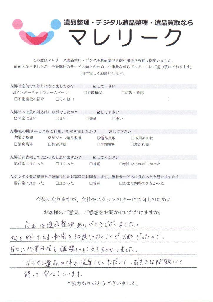 大阪府大阪市阿倍野区桃ケ池町にて遺品整理・デジタル遺品整理・遺品買取を実施した時にお客様からいただいたアンケートです。