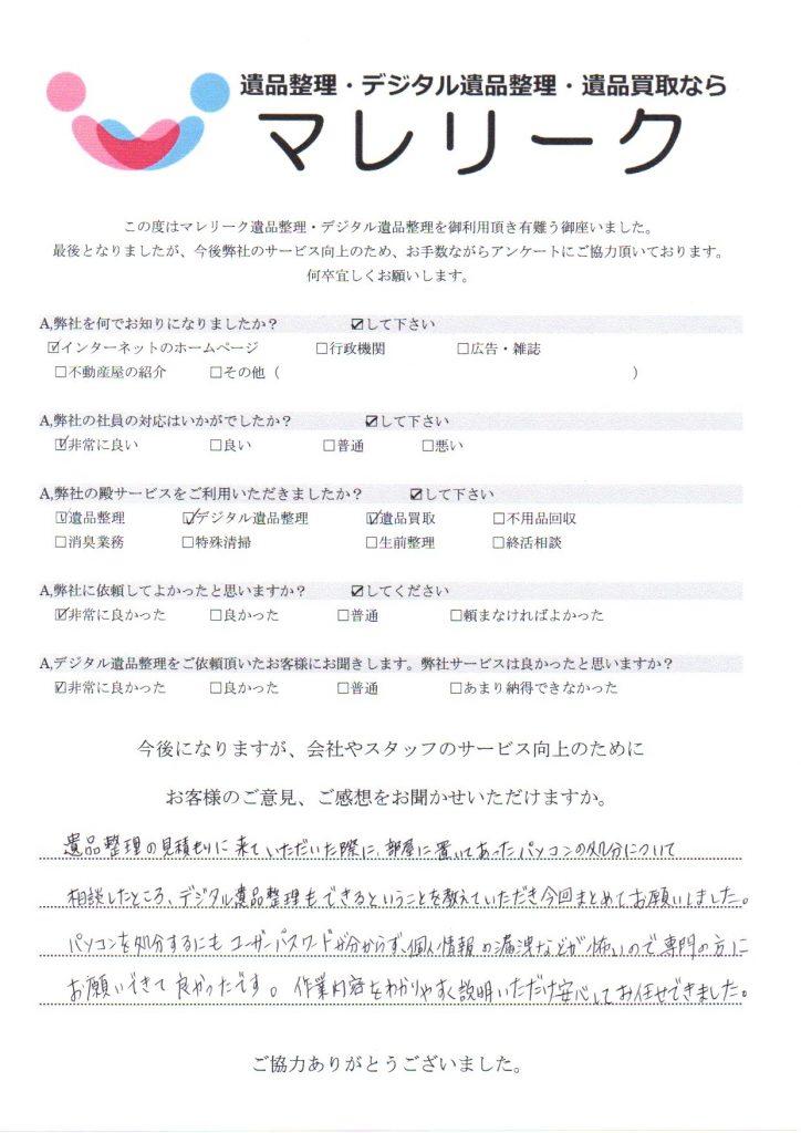 大阪府貝塚市石才にて遺品整理・デジタル遺品整理・遺品買取を実施した時にお客様からいただいたアンケートです。
