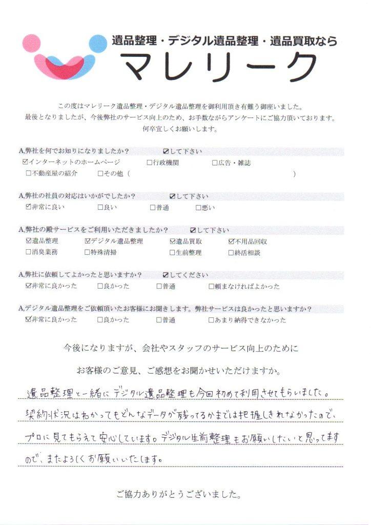 奈良県奈良市東向中町にて遺品整理・デジタル遺品整理・遺品買取・不用品回収を実施した時にお客様からいただいたアンケートです。