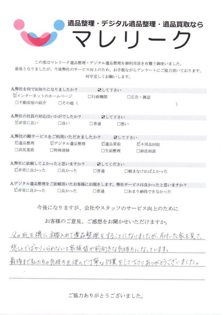 大阪府河内長野市高向にて遺品整理・デジタル遺品整理・遺品買取・不用品回収を実施した時にお客様からいただいたアンケートです。