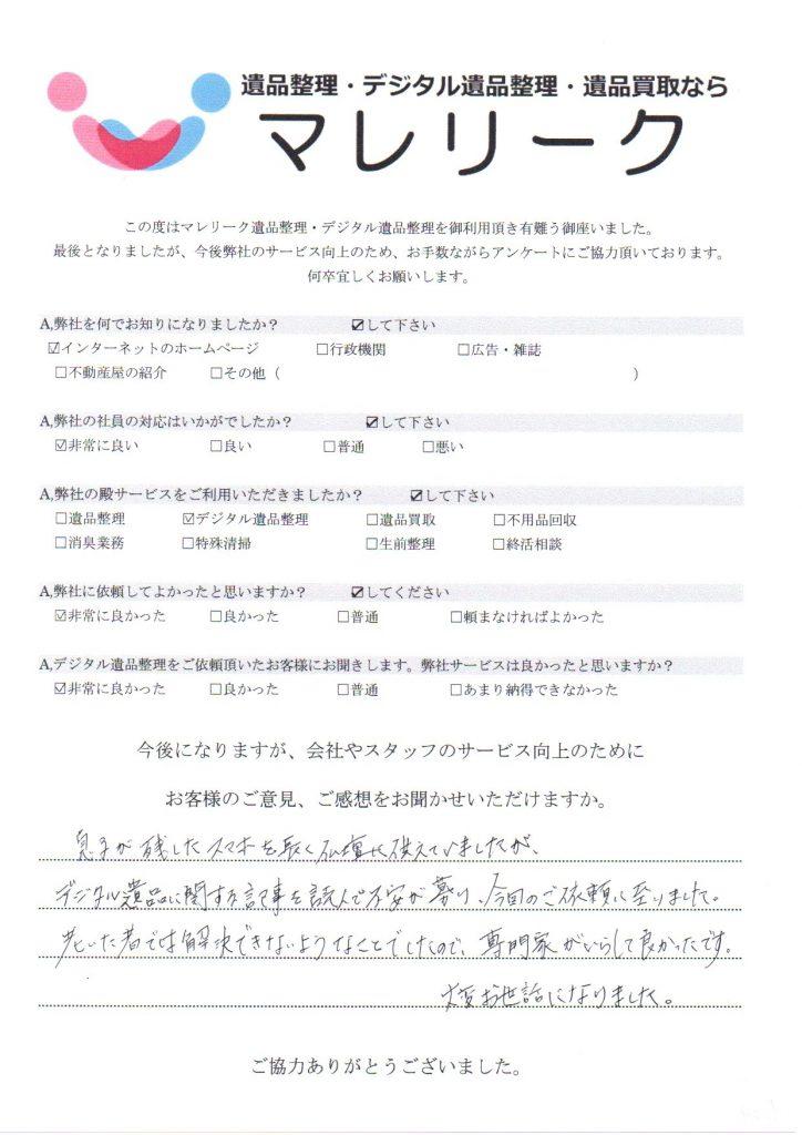 京都府京都市南区東寺町にてデジタル遺品整理を実施した時にお客様からいただいたアンケートです。