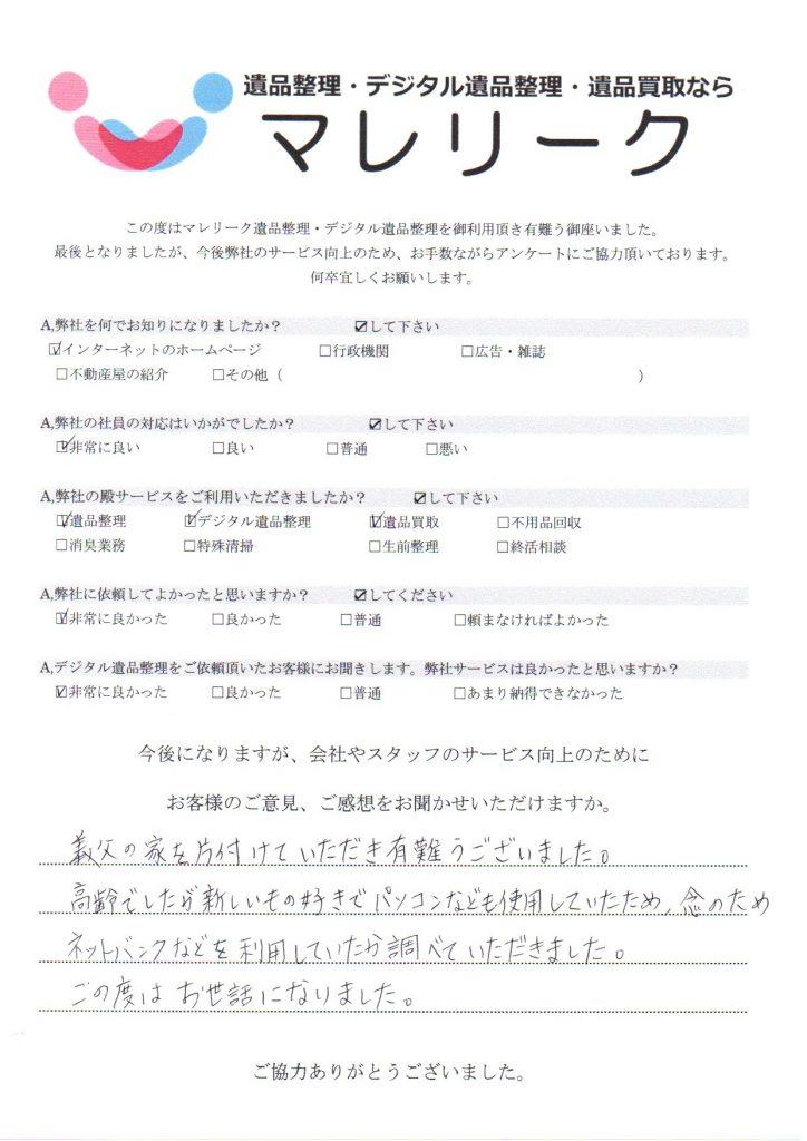 大阪府高槻市朝日町にて遺品整理・デジタル遺品整理・遺品買取をさせて頂きました。