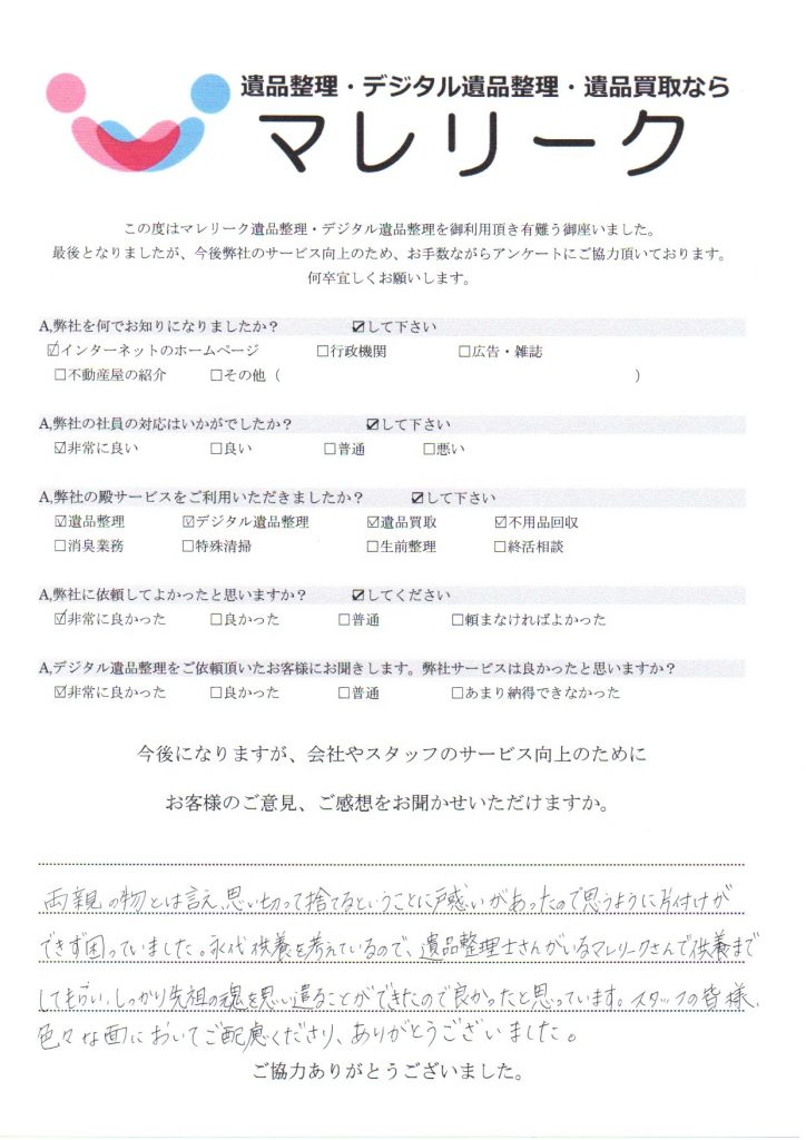大阪府東大阪市東鴻池町にて遺品整理・デジタル遺品整理・遺品供養・遺品買取・不用品回収を実施した時にお客様からいただいたアンケートです。