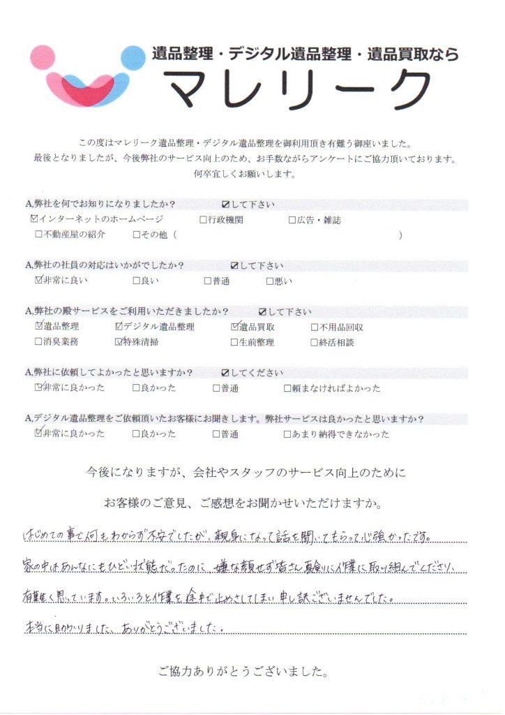 大阪府茨木市沢良宜東町にて遺品整理・デジタル遺品整理・特殊清掃・遺品買取を実施した時にお客様からいただいたアンケートです。
