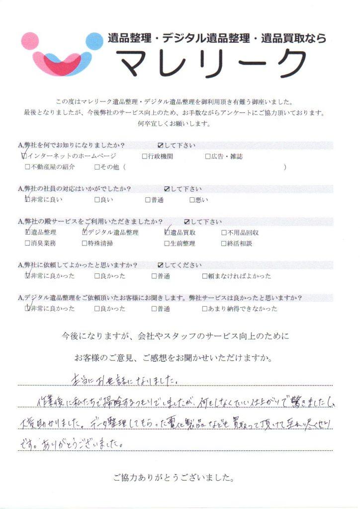 京都府京都市北区中川東山にて遺品整理・デジタル遺品整理・遺品買取を実施した時にお客様からいただいたアンケートです。