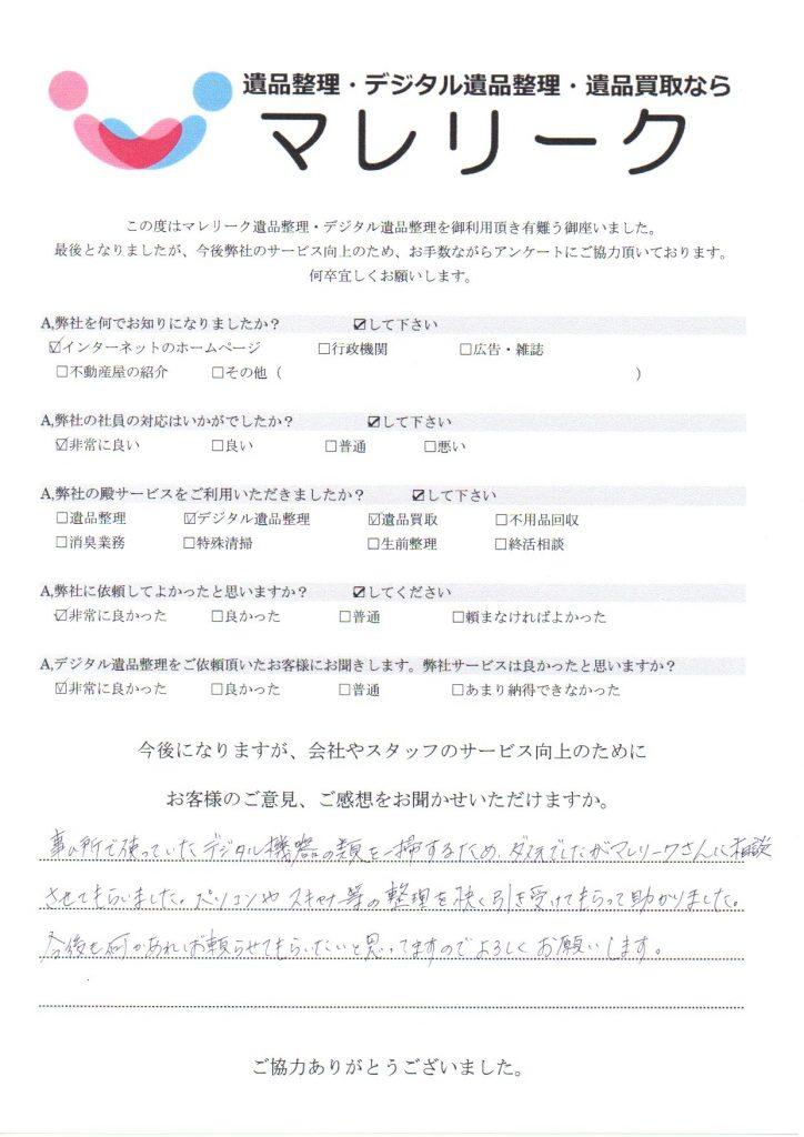 大阪府大阪市東淀川区北江口にてデジタル遺品整理・遺品買取を実施した時にお客様からいただいたアンケートです。