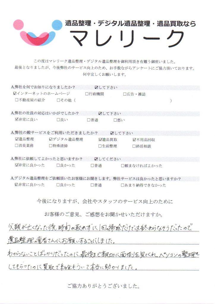 大阪府守口市南寺方中通にて遺品整理・デジタル遺品整理・遺品買取・不用品回収を実施した時にお客様からいただいたアンケートです。