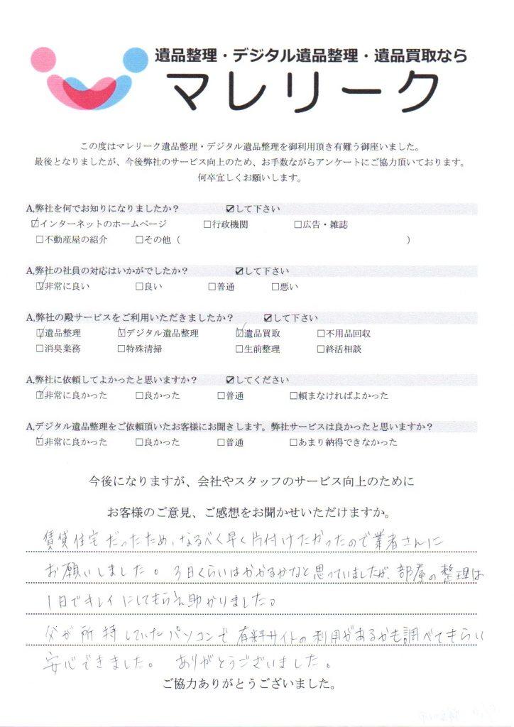 大阪府寝屋川市音羽町にて遺品整理・デジタル遺品整理・遺品買取を実施した時にお客様からいただいたアンケートです。