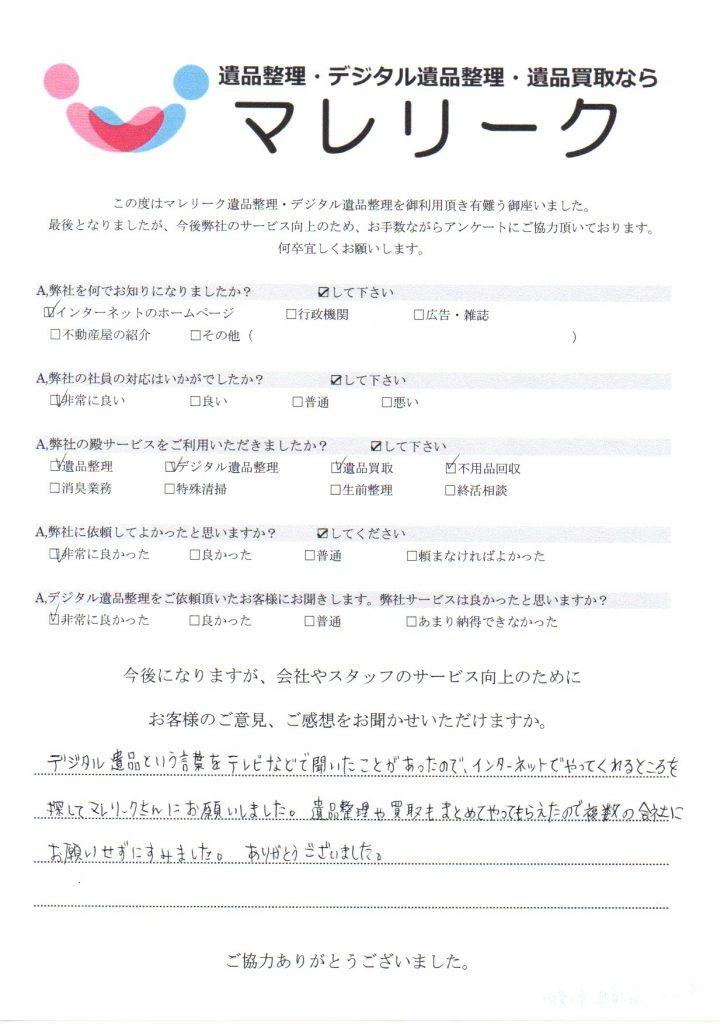 滋賀県草津市集町にて遺品整理・デジタル遺品整理・遺品買取・不用品回収を実施した時にお客様からいただいたアンケートです。