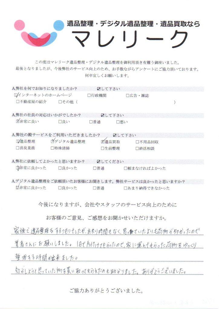 奈良大和郡山市大江町にて遺品整理・デジタル遺品整理・遺品買取を実施した時にお客様からいただいたアンケートです。