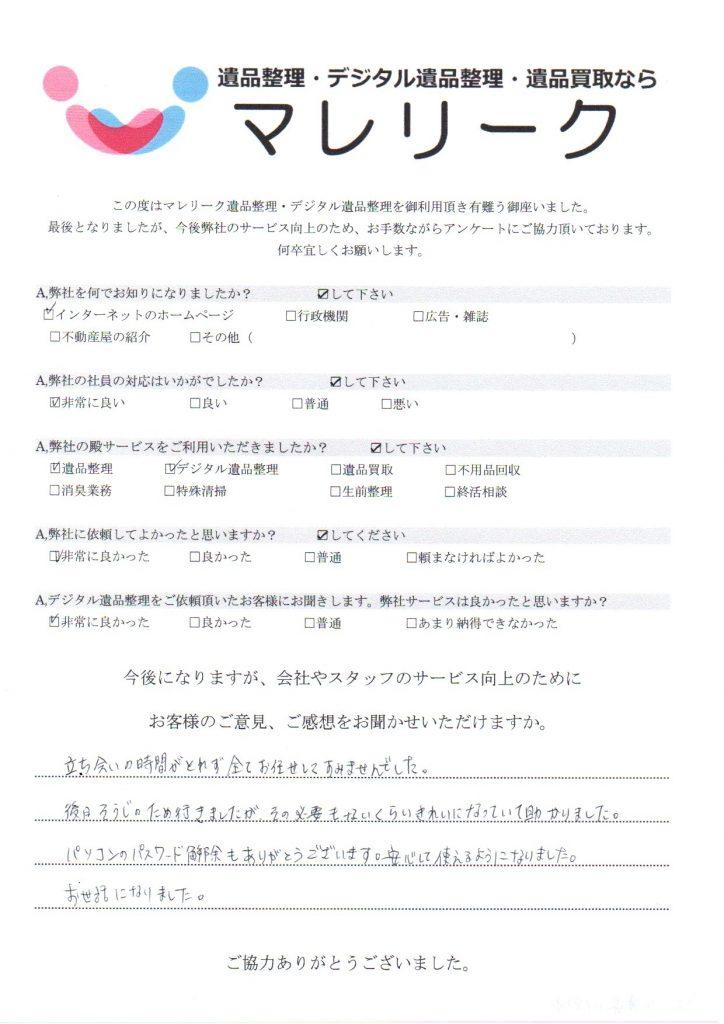 兵庫県川西市小戸にて遺品整理・デジタル遺品整理のご依頼を実施した時にお客様からいただいたアンケートです。