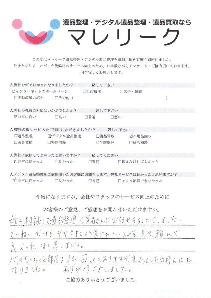 大阪府大阪市平野区西脇にて遺品整理・デジタル遺品整理・遺品買取を実施した時にお客様からいただいたアンケートです。