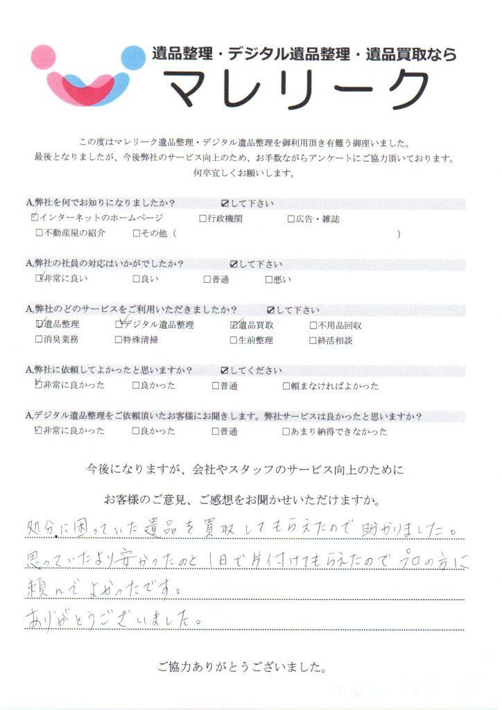 京都府城陽市久世にて遺品整理・デジタル遺品整理・遺品買取を実施した時にお客様からいただいたアンケートです。
