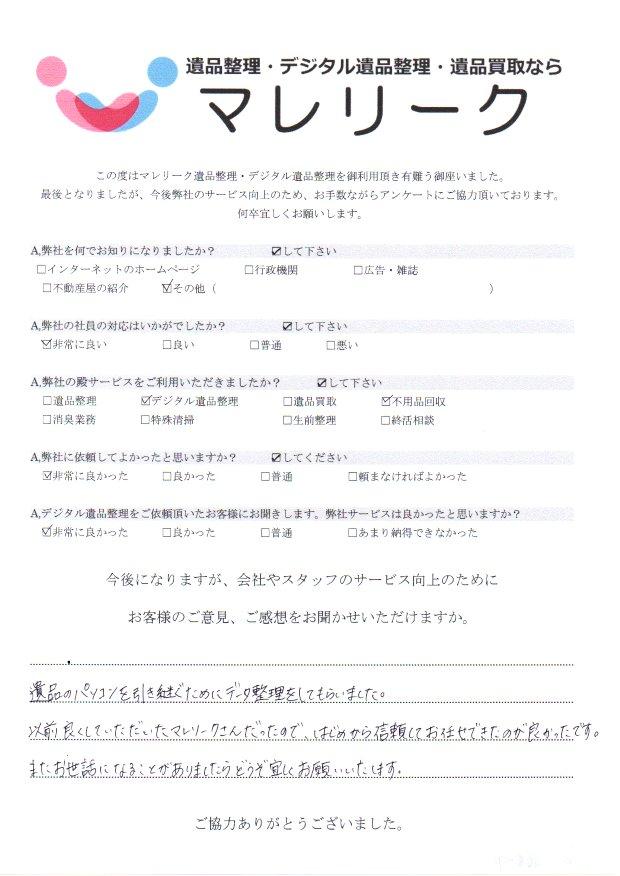 大阪府寝屋川市三井が丘にてデジタル遺品整理・不用品回収を実施した時にお客様からいただいたアンケートです。