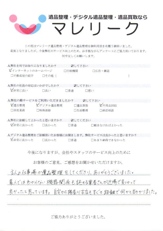 大阪府守口市松下町にて遺品整理・デジタル遺品整理・不用品回収を実施した時にお客様からいただいたアンケートです。