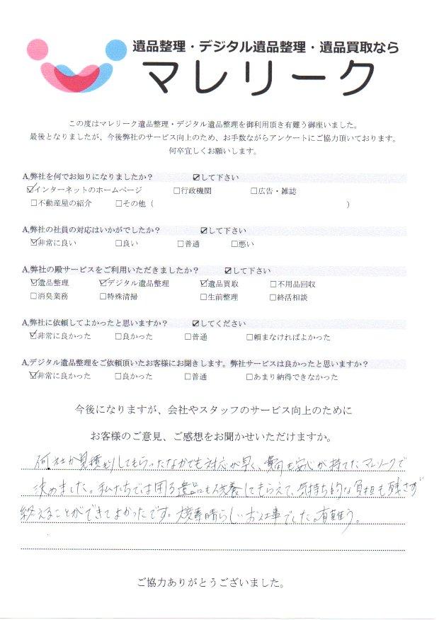 兵庫県神戸市須磨区平田町にて遺品整理・デジタル遺品整理・遺品買取を実施した時にお客様からいただいたアンケートです。