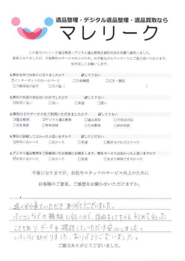大阪府堺市中区小阪にて遺品整理・デジタル遺品整理をさせて頂きました。