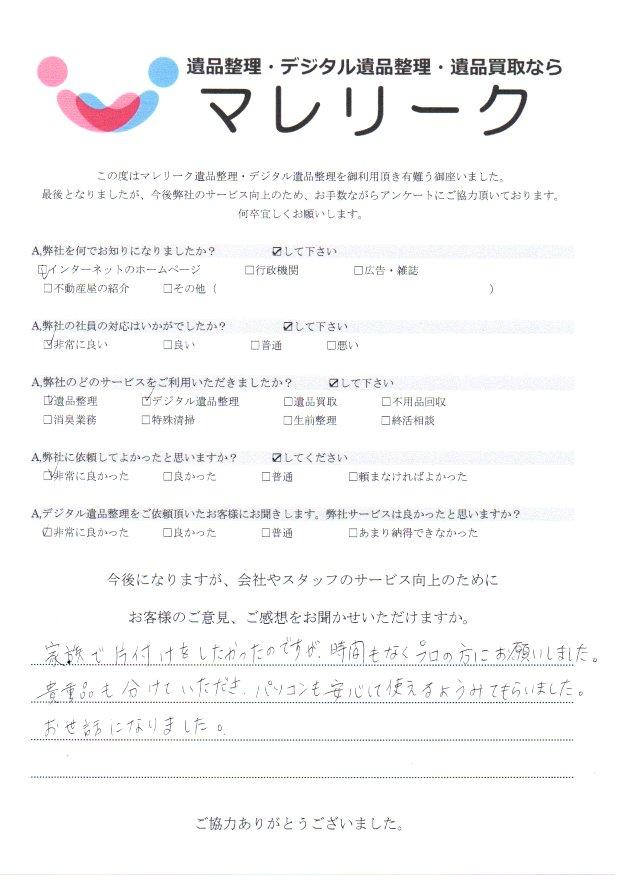 奈良県大和郡山市池沢町より遺品整理・デジタル遺品整理のご依頼をいただきましてありがとうございました。